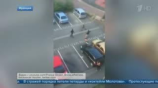 Французский Нант охватили беспорядки после того, как полицейский застрелил местного жителя