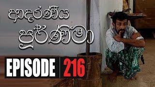 Adaraniya Purnima | Episode 216 ( ආදරණීය පූර්ණිමා ) Thumbnail
