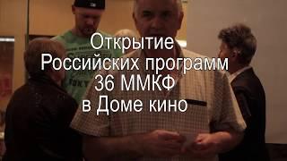 36 ММКФ: Открытие российских программ в Доме кино.