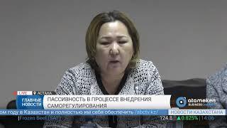 видео Новости саморегулирования