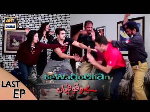 Bewaqoofian - Last Episode - 26th August 2017 - ARY Digital Drama