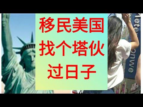 移民美国,美国移民,洛杉矶华人,戏说海外华人男女塔伙那点事(2019.9.22)