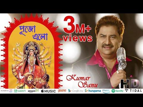Pujo Elo || Pujar Gaan || Kumar Sanu || Durga Puja Bangla Song 2017