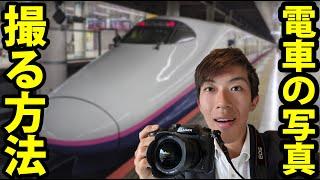 電車の写真を上手に撮る方法 初心者向け
