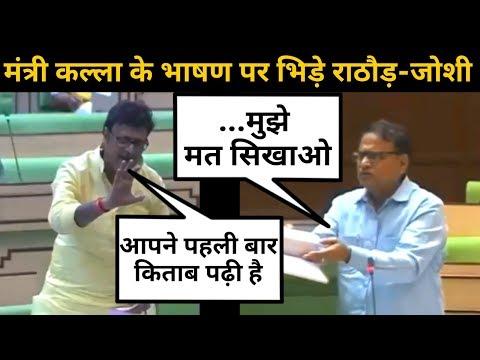 मंत्री B. D. Kalla के भाषण पर भिड़े राठौड़-जोशी | Rajasthan Vidhansabha