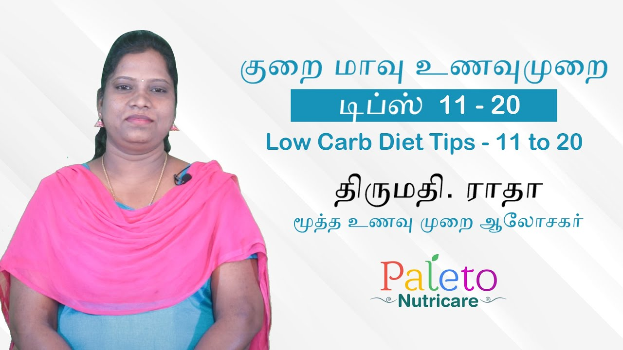 Low Carb Diet (Paleo) Tips 11 to 20 - by Mrs. Radha, Sr. Dietitian, Paleto Nutricare, Chennai
