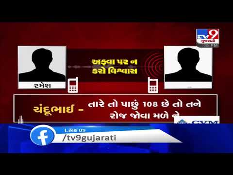 FAKE! Surat boy admits of circulating fake audio about death of COVID19 patients in Surat & Rajkot