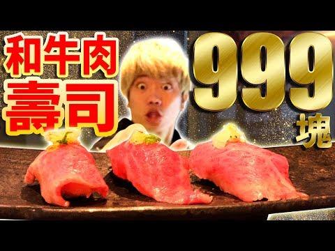 999元的和牛壽司!建議這輩子一定要吃一次啊...!