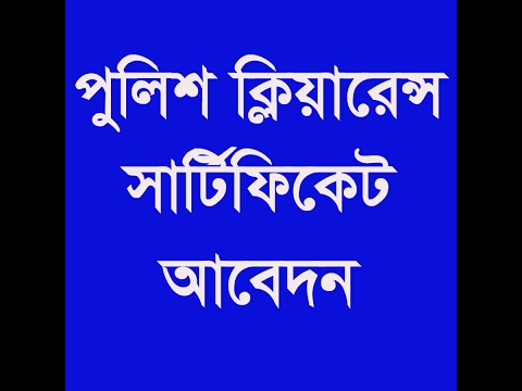 Police clearance certificate online apply bangla tutorial youtube police clearance certificate online apply bangla tutorial altavistaventures Gallery