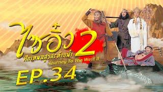 ไซอิ๋ว ศึกเทพอสูรสะท้านฟ้า ภาค 2 | พากย์ไทย | TVB Thailand | MVHub | ซีรีส์จีน | #EP34