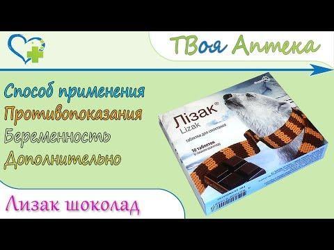 Лизак шоколад (деквалиния хлорид, лизоцим) показания, описание, отзывы