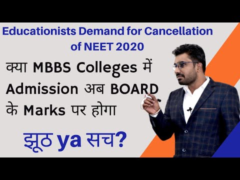 demand-for-cancellation-of-neet-2020-exam,-neet-ug-mbbs-colleges-में-board-marks-पर-admission-होगा?
