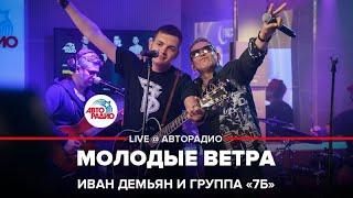 """Иван Демьян и группа """"7Б"""" - Молодые Ветра (LIVE @ Авторадио)"""