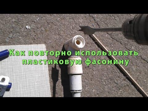 Как легко исправлять косяки при пайке полипропиленовых труб