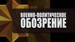 Юрий Селиванов - ВОЕННО-ПОЛИТИЧЕСКОЕ ОБОЗРЕНИЕ. Выпуск 8. (18.10.2014)