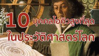 10 บุคคลไอคิวสูงที่สุดในประวัติศาสตร์โลก