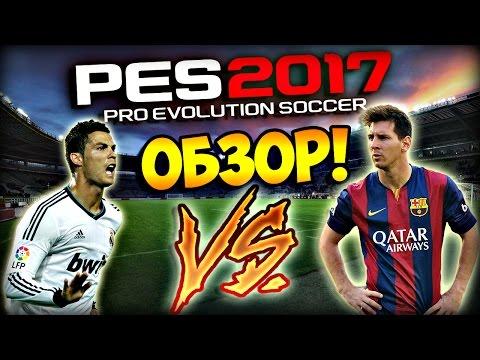 Скачать Pro Evolution Soccer 2017 2016 через торрент