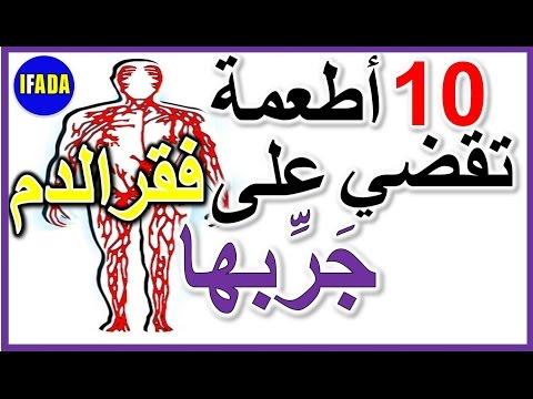 علاج فقر الدم,الانيميا:10 اقوى أطعمة تقضي على امراض الدم الهيموغلوبين anemia,فعالة مجربة وسريعة