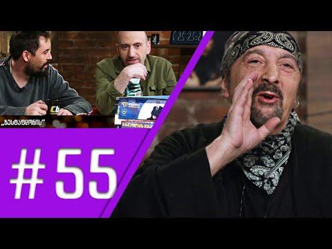 The men - April 10, 2019