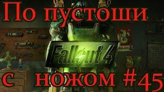 Fallout 4. По пустоши с ножом. 45 Ну вот и всё