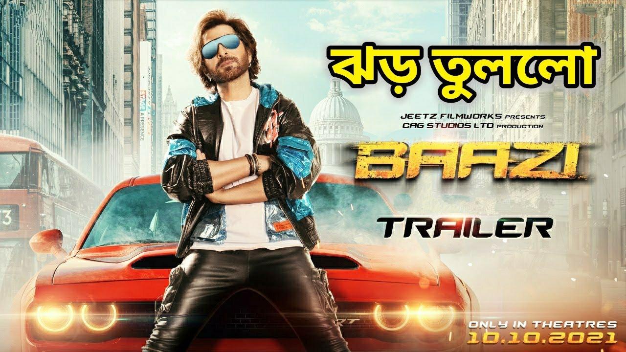 ঝড় তুললো বাজির Trailer   Baazi Official Trailer Review   Jeet   Mimi   Upcoming Bangla Movie   2021
