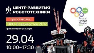 ВСЕРОССИЙСКАЯ РОБОТОТЕХНИЧЕСКАЯ ОЛИМПИАДА ВРО — Владивосток 2017