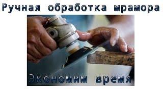 видео Инструменты для обработки мрамора