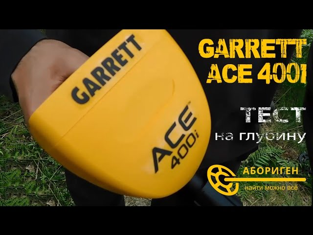 Garrett ace 400i тест - vplayhq.com.