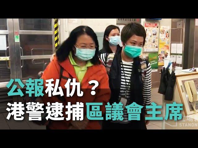 公報私仇?港警逮捕區議會主席《這樣看中國》