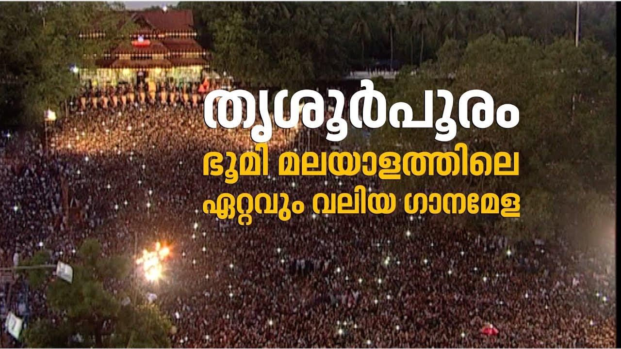 കൊട്ടിതോൽപ്പിക്കാനാലില്ല തൃശൂർ പൂരത്തെ| Web Special |Ente Keralam Thrissur