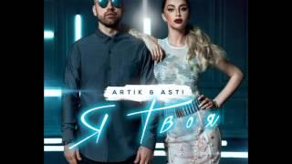 Artik pres. Asti - Я Твоя (2016)