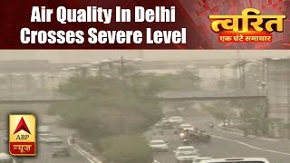 Twarit Rajya: Air Quality In Delhi Crosses Severe Level As Dusty Haze Persists  | ABP News