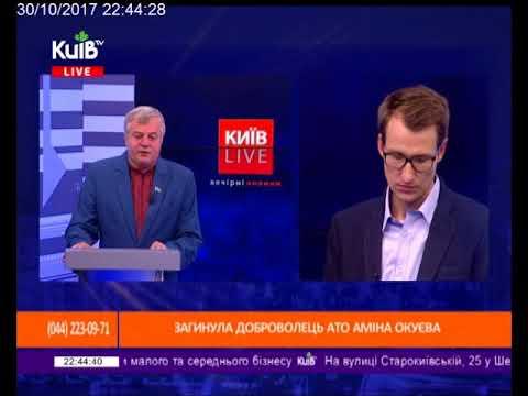 Телеканал Київ: 30.10.17 Київ Live 22.30