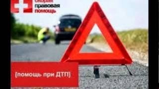 Адвокат по дтп киев(, 2014-11-24T09:55:48.000Z)