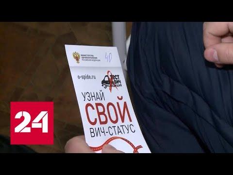 Узнать свой вич-статус бесплатно: акция по всей России - Россия 24