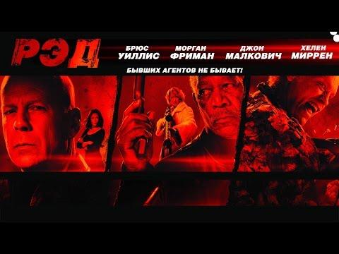 РЭД / RED (2010) / Боевик