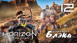 ЗАВОД РОБОТОВ  Horizon Zero Dawn 12 PS4Pro