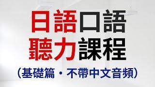 日語口語聽力課程  基礎篇 -(不帶中文音頻)