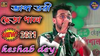 Bhanga Tori Chera pal   ভাঙ্গা তরী ছেড়া পাল   cover by -: Keshab Dey  stage program 2020   DJ santu