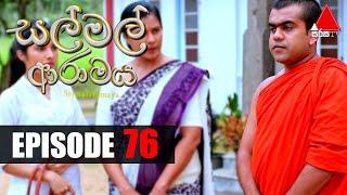 සල් මල් ආරාමය | Sal Mal Aramaya | Episode 76 | Sirasa TV Thumbnail