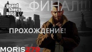 Прохождение GTA 4 Последняя миссия! от Moris'a