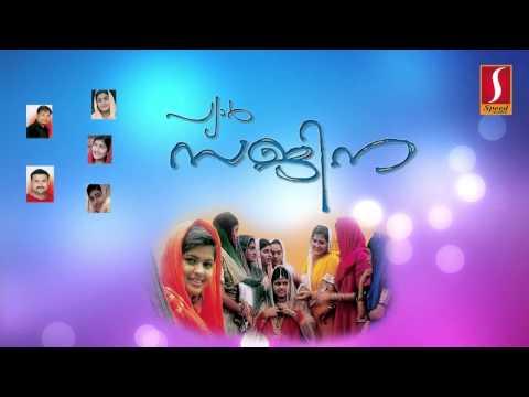 Malayalam Nonstop Oppana Songs  pyar sajina   Old Mappila Pattukal   Jukebox 2015 UPLOAD