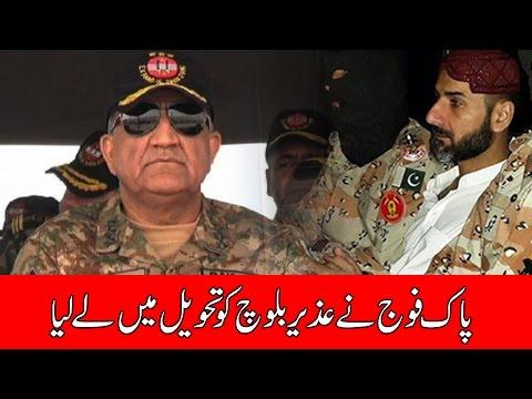 Uzair Baloch taken into military custody on charges of espionage | 24 News HD