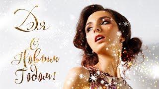 Дэя - С Новым Годом! (Lyrics Video)
