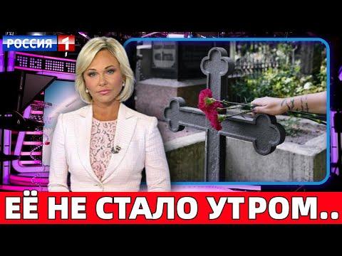 Только Что Сообщили..Умерла Знаменитая Советская Актриса