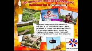 видео Туры Из Алматы
