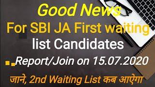 Good News For SBI JA First waiting list Candidates,जाने, 2nd Waiting List कब आऐगा
