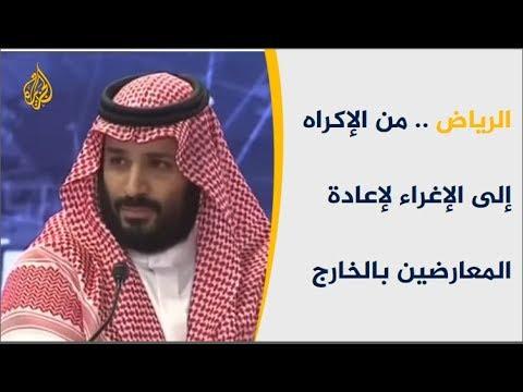فايننشال تايمز: السعودية أحيت مساعيها لإعادة المعارضين بالخارج للبلاد  - نشر قبل 9 ساعة
