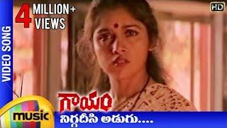 Download lagu Gaayam movie songs | Niggadisi Adugu song | Jagapathi Babu | Revathi | RGV | Mango Music