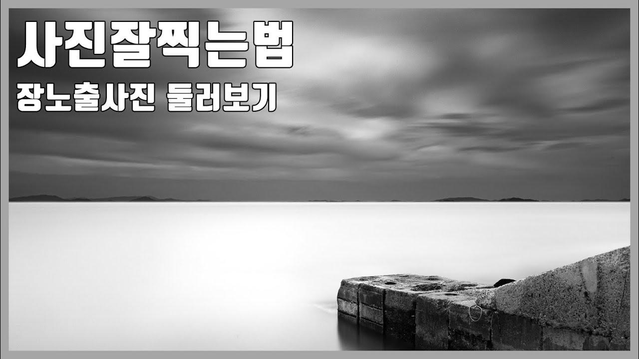 사진잘찍는법 장노출사진 둘러보기 흑백사진 풍경사진 잘찍는법 ND필터 사진강좌 LONG EXPOSURE PHOTOGRAPHY